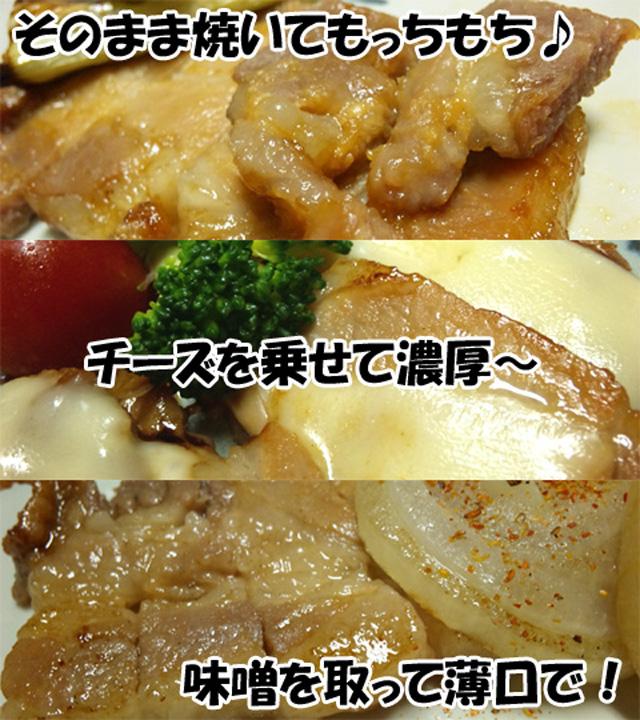 もちぶた味噌漬調理例01