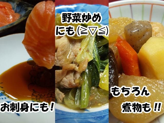 醤油調理例01